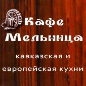 """Кафе """"Мельница"""""""