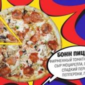 Бонн пицца 28 см.